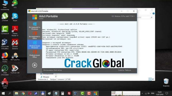 AAct Portable 4.1 Keygen Full Free Download 2020