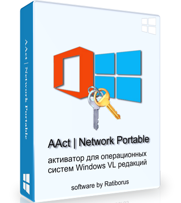 AAct Portable 4.2 Keygen Portable Full Crack
